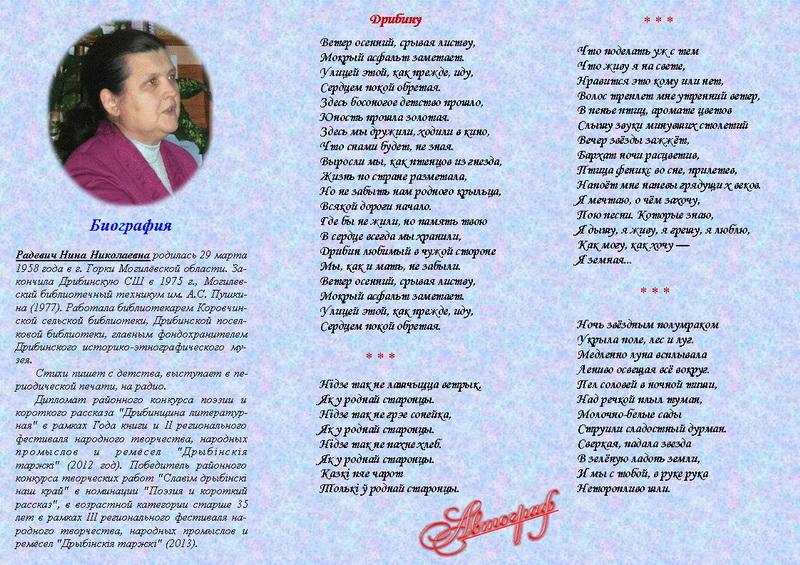 Радевич Н.Н.