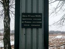 Памятник в д. Кищицы