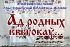 этнографическая комната Черневка